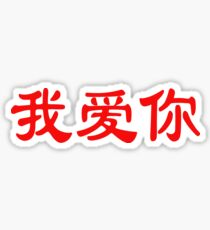 Chinese characters of I Love You Sticker