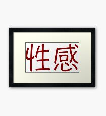Chinese characters of Sexy Framed Print