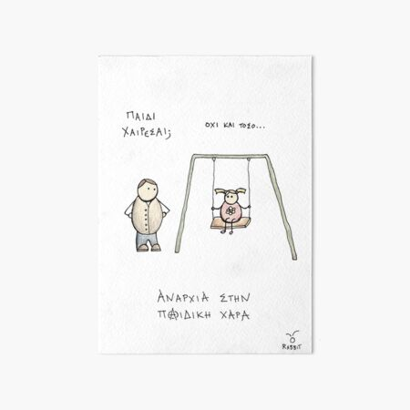 Αναρχία στην παιδική χαρά Art Board Print