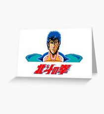 Fist of the North Star - SEGA Master System Title Screen Greeting Card