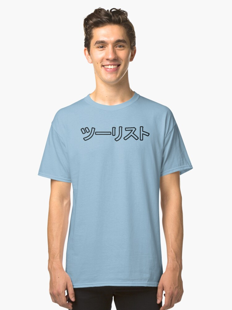 """""""Tourist"""" in Japanese characters Classic T-Shirt Front"""