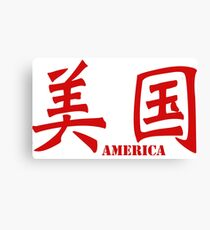Chinese characters of America Canvas Print