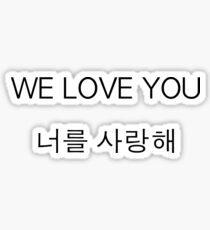 WE LOVE YOU 너를 사랑해 - OKJA Sticker