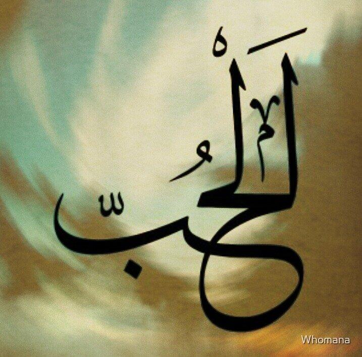 I love you arabic