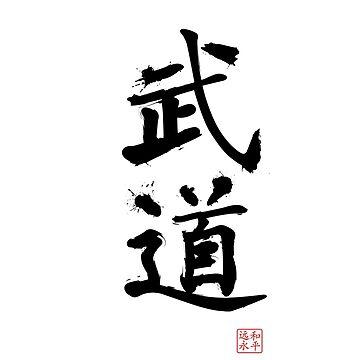 Kanji - Martial Arts Budo by BadChicken