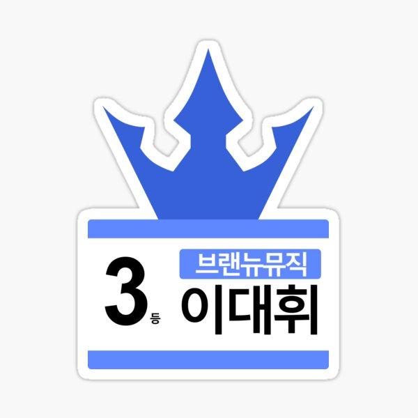 PRODUCE 101 #3 BRAND NEW MUSIC LEE DAEHWI Sticker