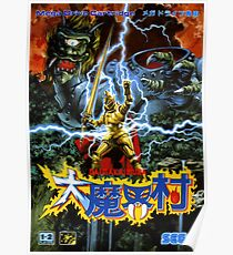 Ghouls... (Japanese Megadrive Box Art) Poster