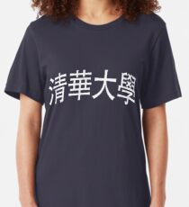 Tsinghua U 清華大學 Slim Fit T-Shirt
