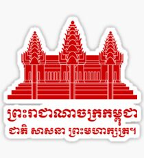 Angkor Wat / Khmer / Cambodian Flag with Motto Sticker