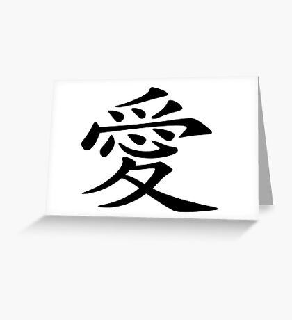 Chinese Love Symbol Tattoo In Black Ink Greeting Card