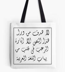 Arabic Text Tote Bag