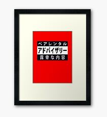 Mind your language - Japanese Framed Print