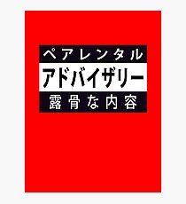 Mind your language - Japanese Photographic Print