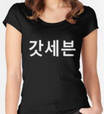 ​♫❤I Love GOD7-KPop Forever❤♪ Women's Fitted Scoop T-Shirt