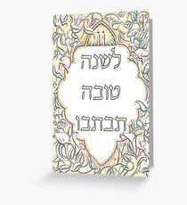 Rosh HaShanah Greeting Greeting Card