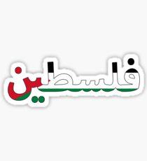 Palestine - فلسطين Sticker