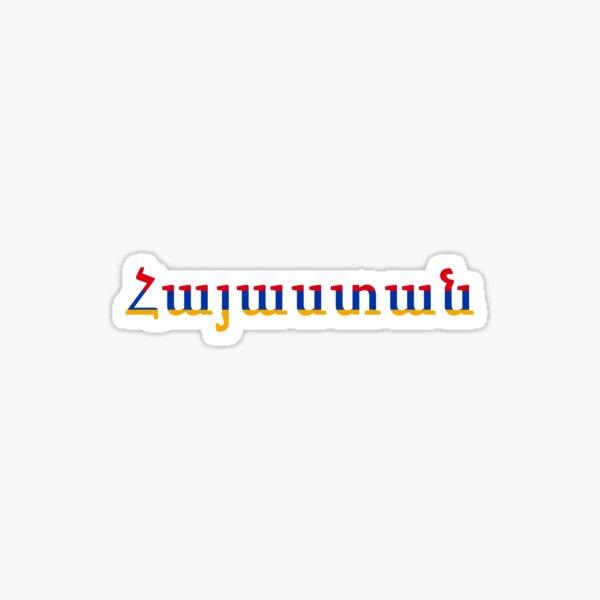 Armenia - Հայաստան Sticker
