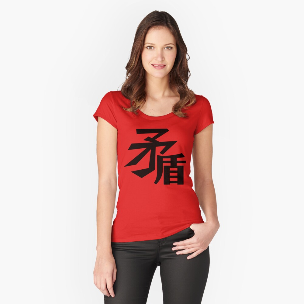 CONSISTANT Women's Fitted Scoop T-Shirt Front