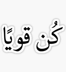 """Stay Strong"" - in Arabic Language Sticker"