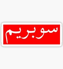 """Supreme"" in Arabic Sticker"