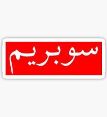 """""""Supreme"""" in Arabic Sticker"""