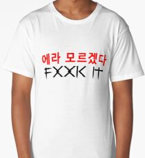 ♫♥ټFUCK IT-FXXK IT-BigBang Rulesټ♥♪ Long T-Shirt