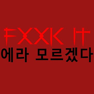 ♫♥ټFUCK IT-FXXK IT-Love BigBang Foreverټ♥♪ by Fantabulous