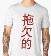 Delinquent Men's Premium T-Shirt