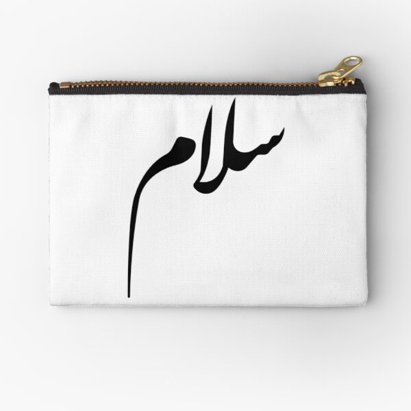 Salam - Peace - Arabic Calligraphy  Zipper Pouch