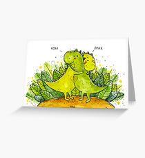roar! - dinosaurs love by Tania Samoshkina Greeting Card