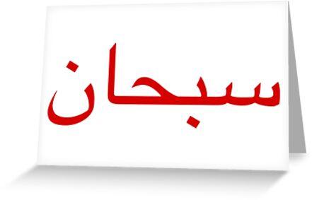 Arabic supreme shirt hallelujah text plain greeting cards by arabic supreme shirt hallelujah text plain by sizadel m4hsunfo