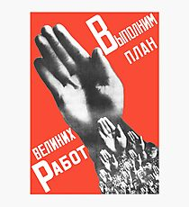 Gustav Klutsis Everyone must vote in the Election constructivist constructivism poster Photographic Print