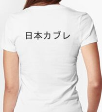 Weeaboo T-Shirt