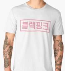BLACKPINK Hangul (Pink) Men's Premium T-Shirt