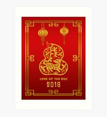 2018 Year of The Dog Chinese Zodiac Art Print