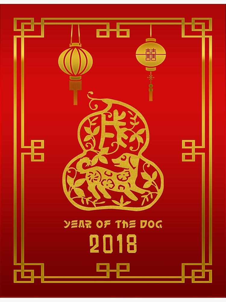 2018 Year of The Dog Chinese Zodiac by ChineseZodiac