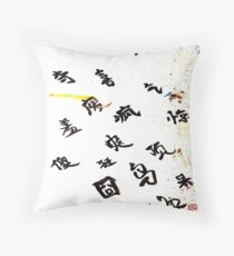 Chinese character Throw Pillow
