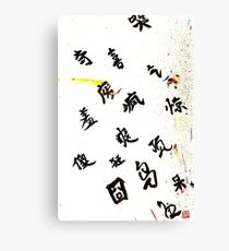Chinese character Canvas Print