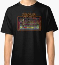 "Tr-808 - Drum Machine Analog ""Famous"" in japanese  Classic T-Shirt"