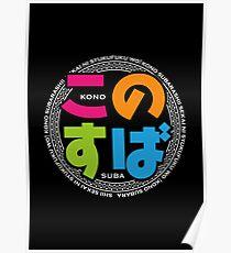 KONOSUBA TITLE Poster