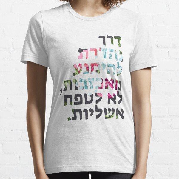 אשליות - Illusions  Essential T-Shirt