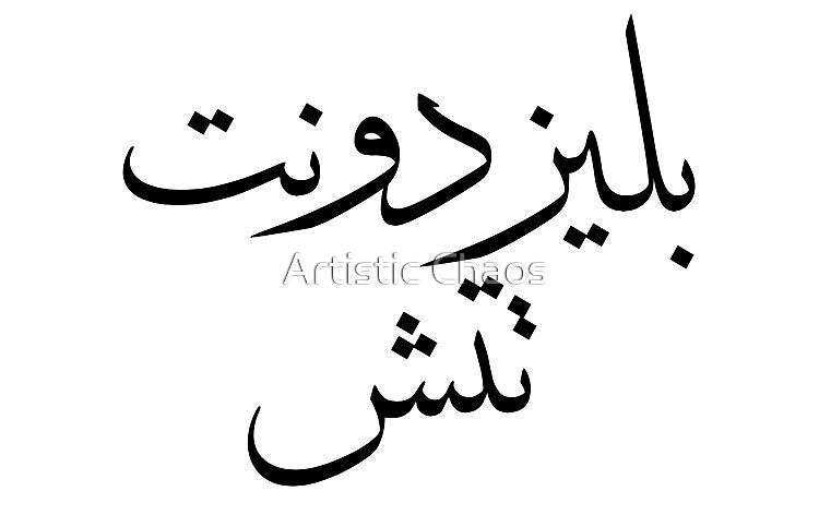 Please Don T Touch Written In Arabic الرجاء عدم اللمس By Artistic Chaos Redbubble