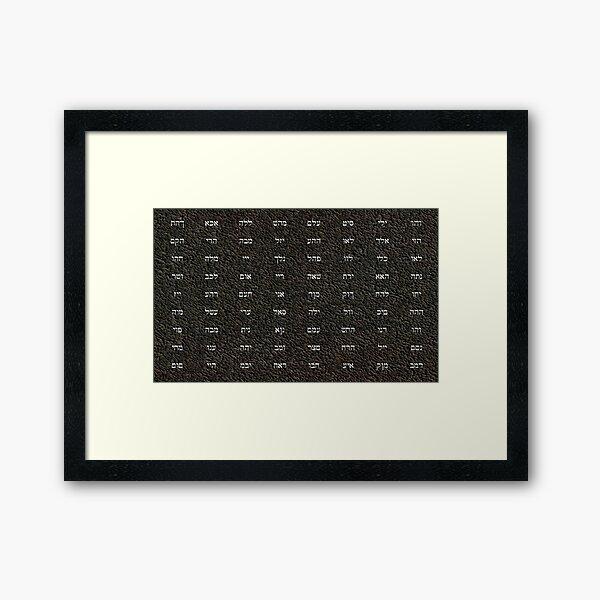 72 Names Of God Framed Art Print