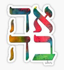 "Hebrew ""Ahava"" Love 71217 watercolor Sticker"