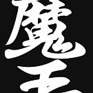 Evil King -maou- kanji Japanese Chinese in white by Adew