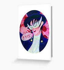 Saraba - Tuxedo Mask Greeting Card