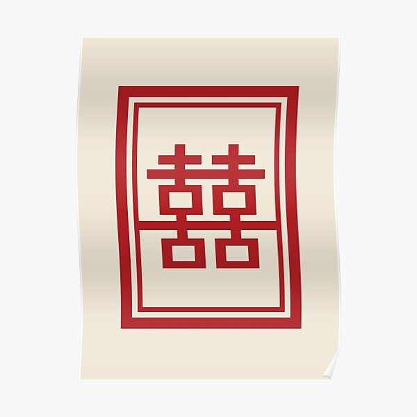 Red Double Happiness In A Simple Rectangle Frame, A Traditional Oriental Auspicious Symbol | Modern Chinese Wedding  Poster