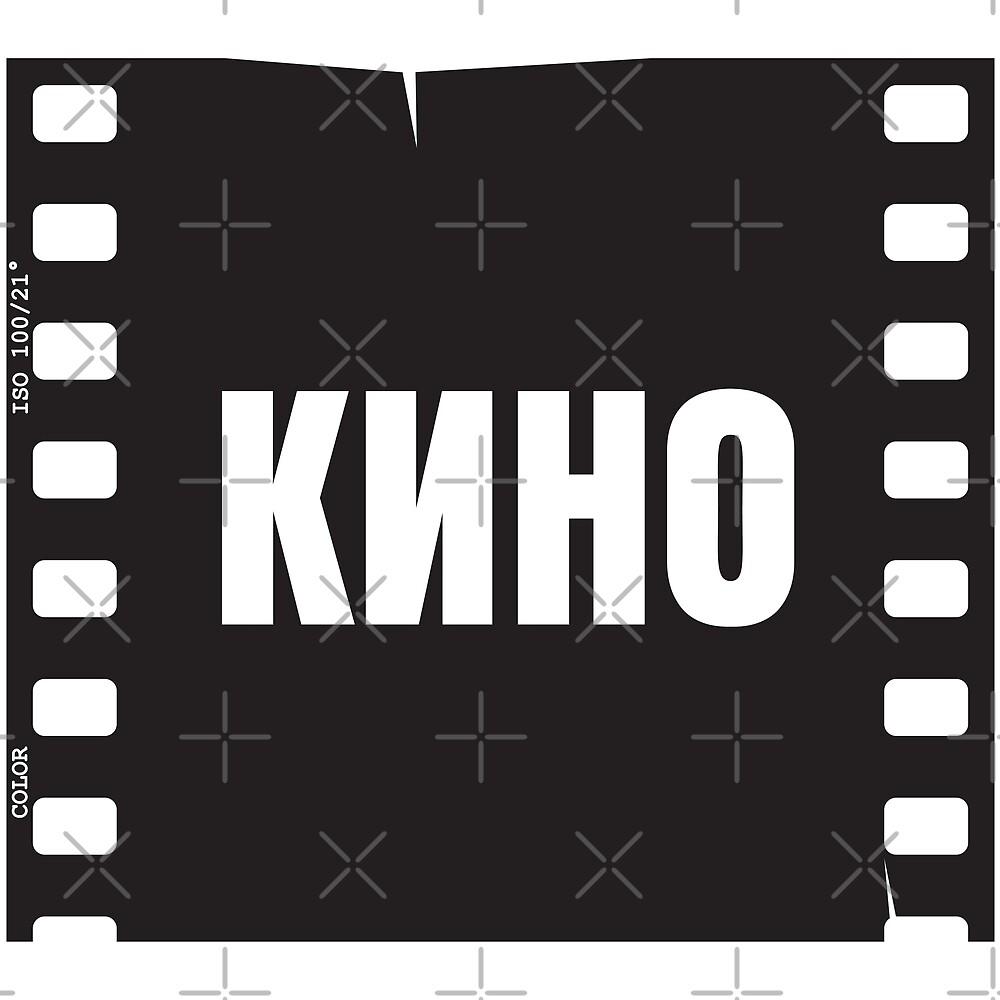 Кино, Kino by kislev