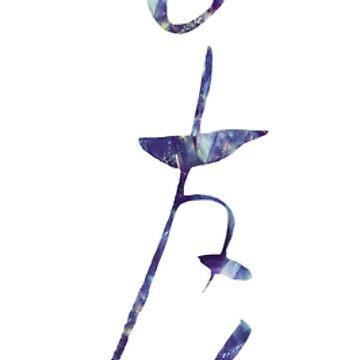 Natsume Yuujinchou Logo Ver. Crystalline by Tazberry