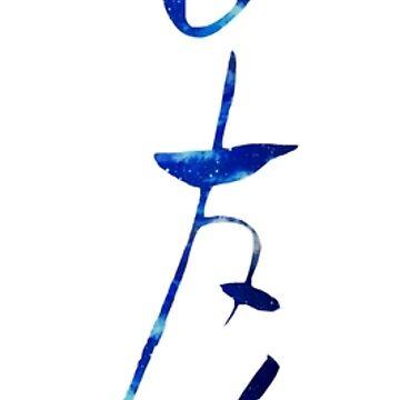 Natsume Yuujinchou Logo Ver. Night Sky by Tazberry